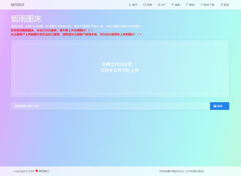 烟雨图床极简高速外链图床正式版网站系统源码-爱资源分享