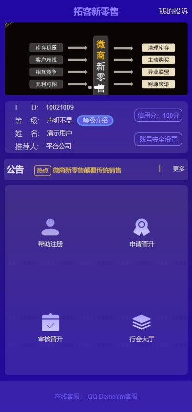 Thinkphp内核产品营销推广神器微商新零售平台系统源码-爱资源分享