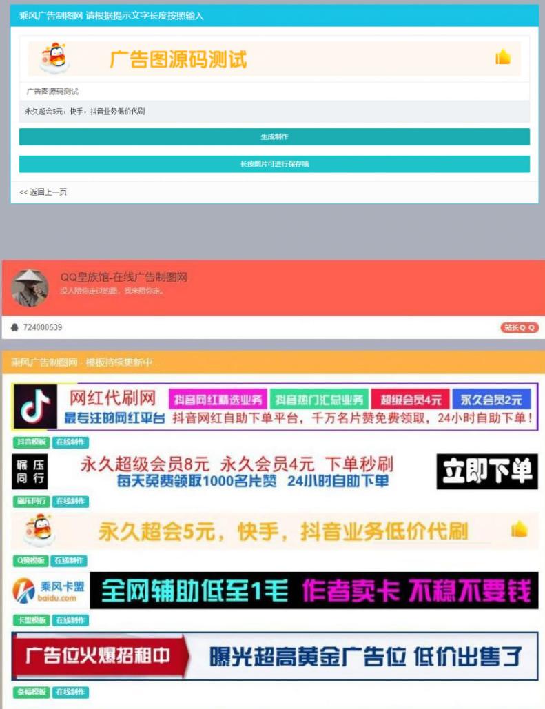 PHP开源无加密广告横幅图片在线制作网站系统源码-爱资源分享