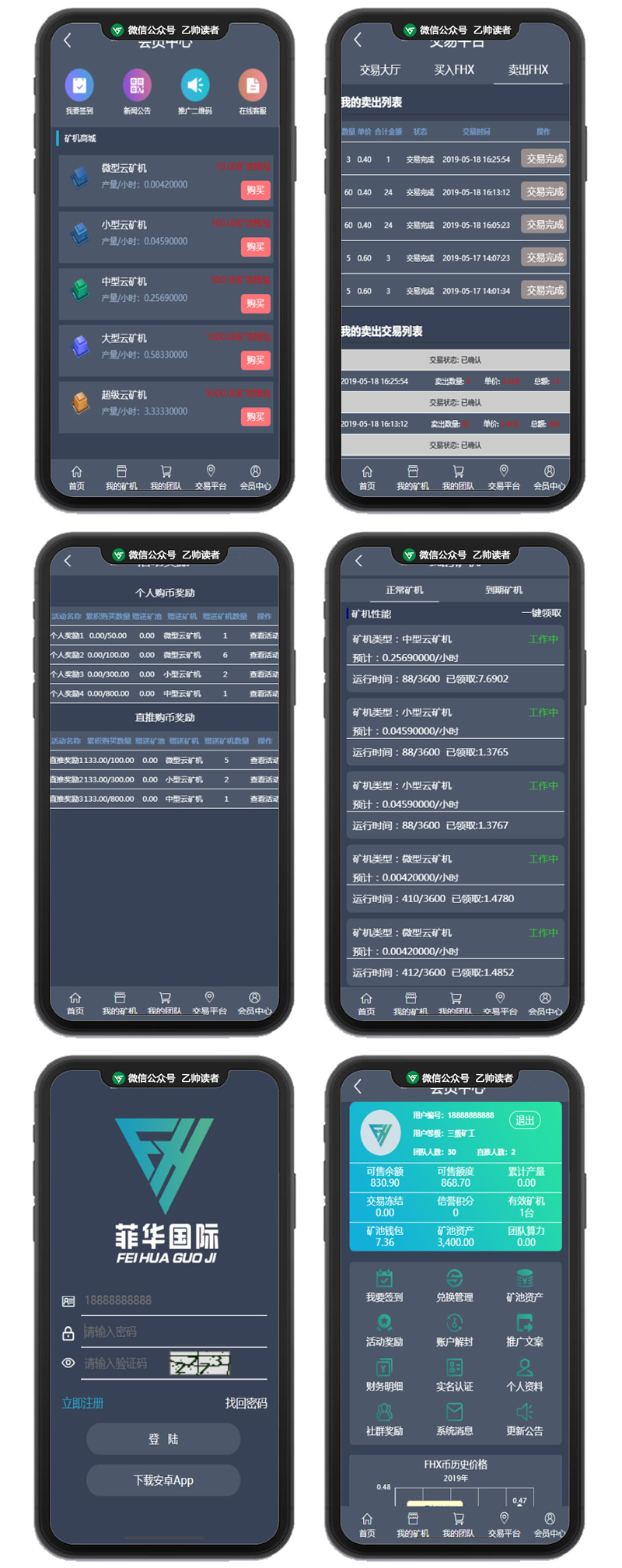 2020新菲华国际CBT云矿机灰色UI区块链OTC游戏平台系统源码-爱资源分享