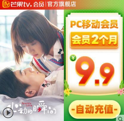 1023-9.9元购买两个月芒果TV会员 喜欢芒果综艺的老铁上车吧-爱资源分享