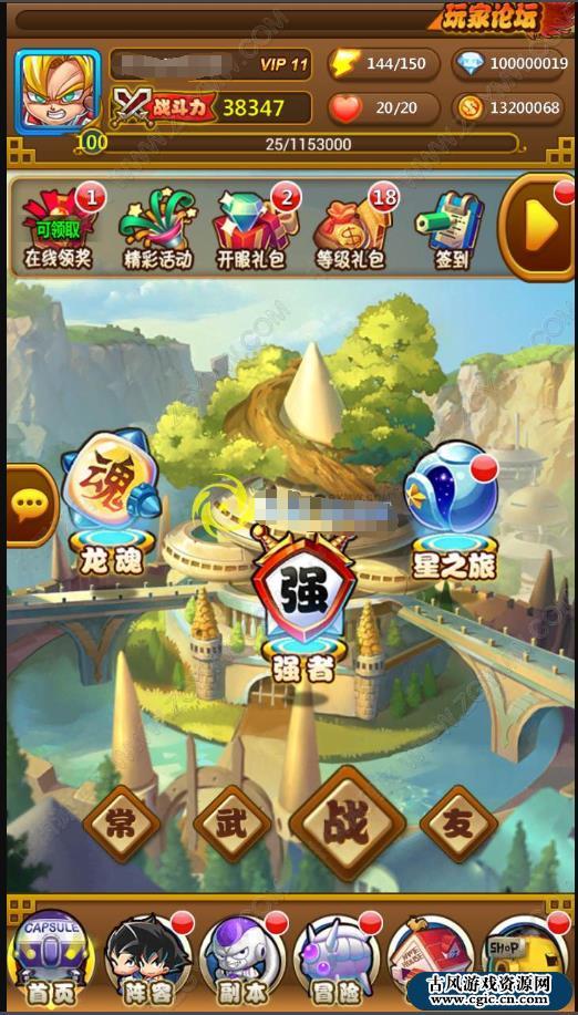 新七龙珠卡牌手游一键即玩游戏服务端 带双端APP-爱资源分享
