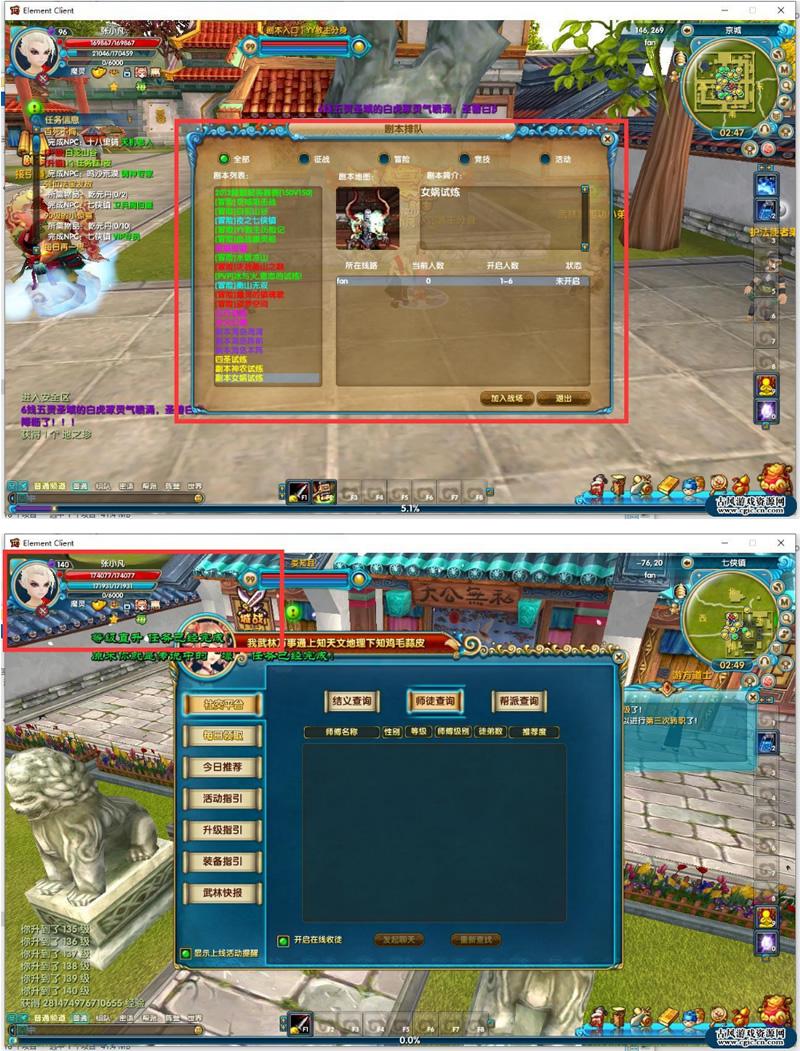 武林书生商业版去授权游戏系统源码 带GM工具-爱资源分享