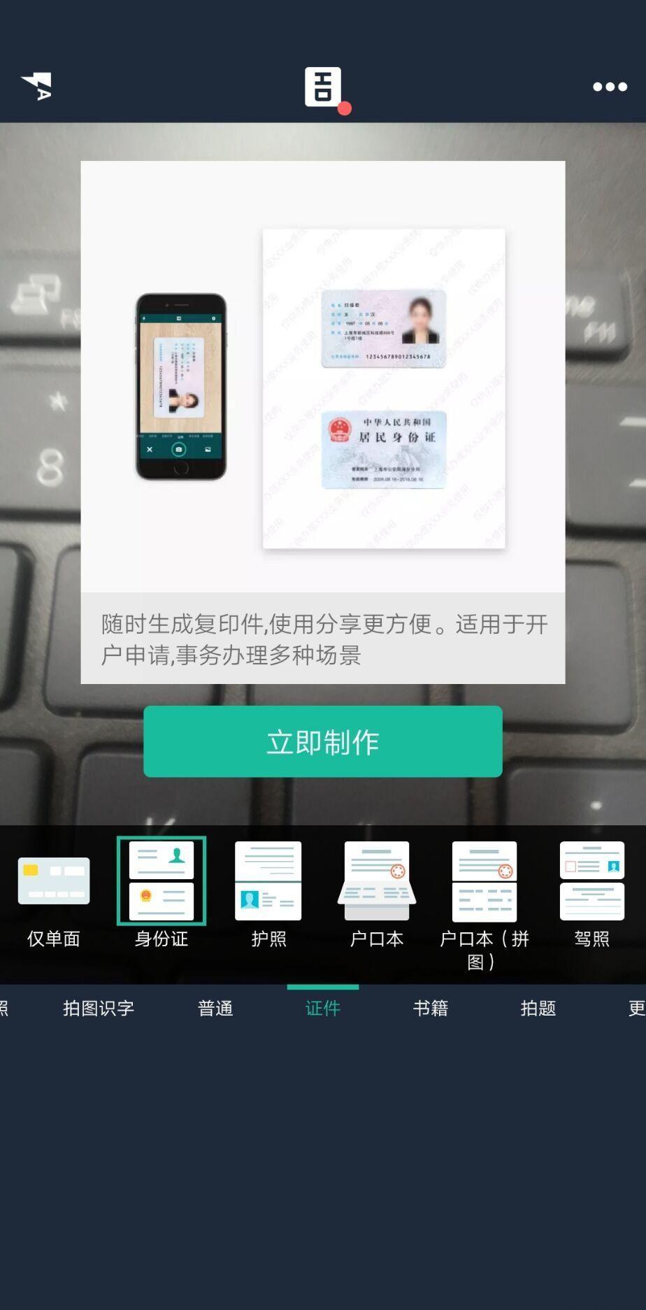 【Android】扫描全能王V5.25全解锁完美VIP版-爱资源分享