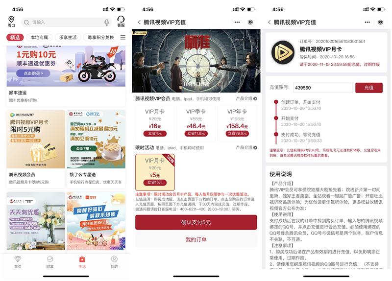 1027-中国银行周二5元购买1个月腾讯视频会员充值秒到账-爱资源分享