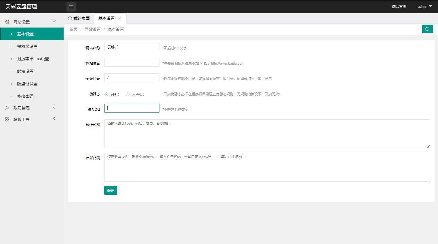 天翼云天翼网盘在线直链解析网站系统源码-爱资源分享
