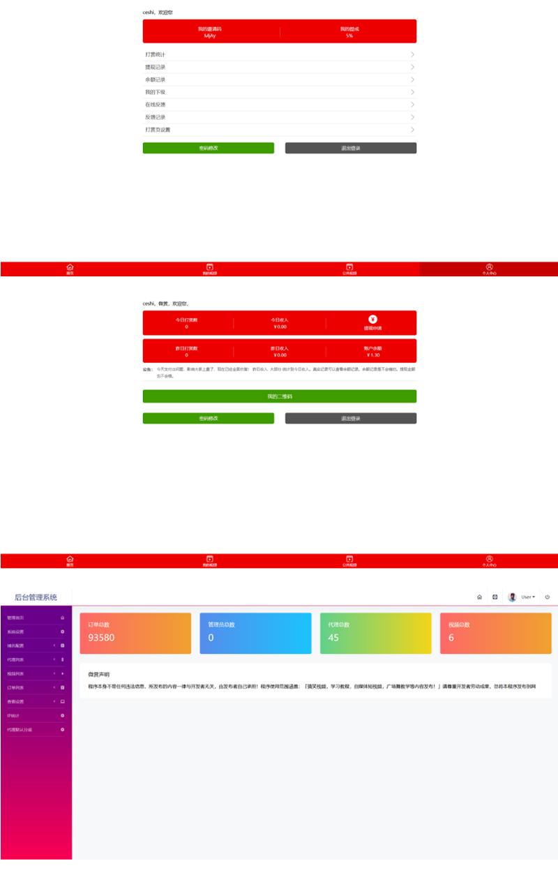 云赏微赏视频打赏V9修复版网站系统源码 支持试看+免签支付修复版-爱资源分享