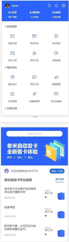 知宇发卡老米企业发卡510橙色UI发卡网站源码 带WAP模版+商户模版-爱资源分享