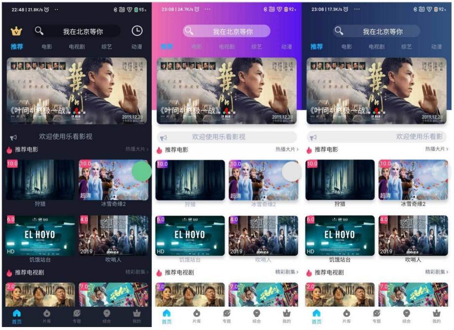 新版苹果CMS影视双端在线电影影视系统源码 支持在线切换主题+安装教程-爱资源分享