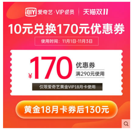 1028-18个月爱奇艺VIP黄金会员130元购买 购物车加起-爱资源分享
