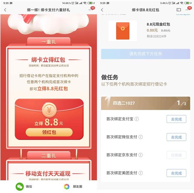 1031-招行银行APP首绑2个支付平台立领8.8元现金红包-爱资源分享