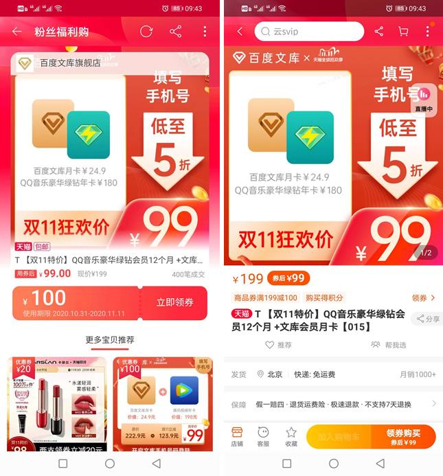 1103-99元购买1年腾讯视频VIP(QQ音乐豪华绿钻)送1个月百度文库会员-爱资源分享