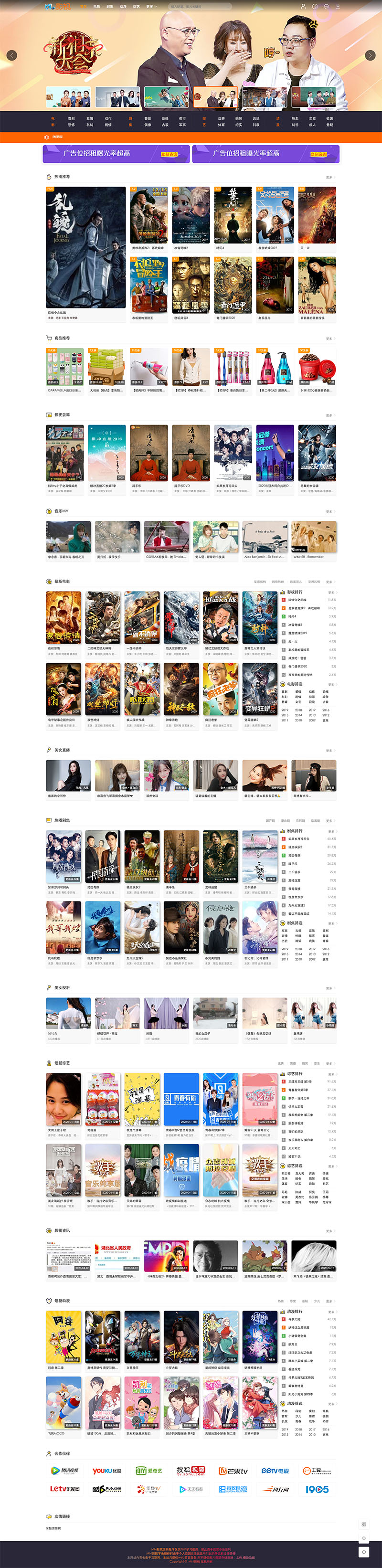 米酷MKCMS影视在线采集完美无错可运营PRO7.2版影视系统-爱资源分享