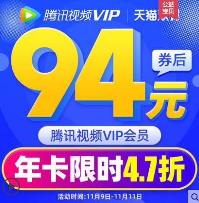 1109-4.7折更便宜!94元买腾讯视频VIP年卡/29元买季卡-爱资源分享