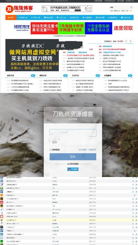Zblog资源博客网带整站数据完整版系统源码-爱资源分享