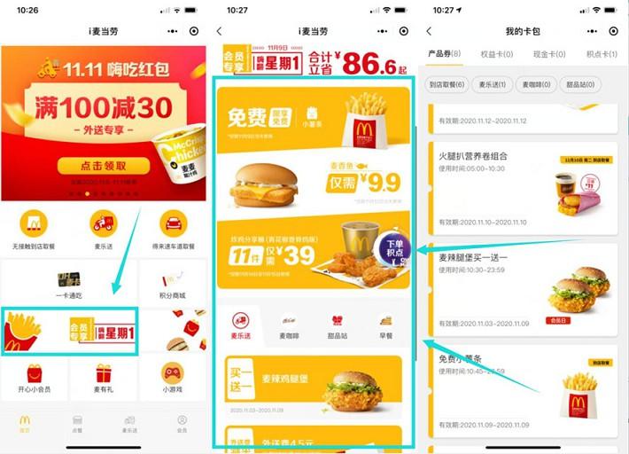 1109-麦当劳免费吃薯条 各类单品打折半价-爱资源分享