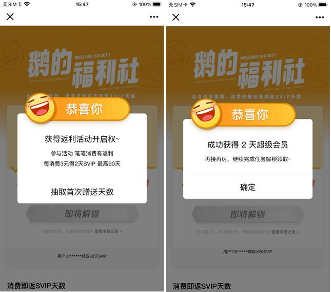 1109-更划算!120元开通15个月QQ超级会员亲测秒到账-爱资源分享
