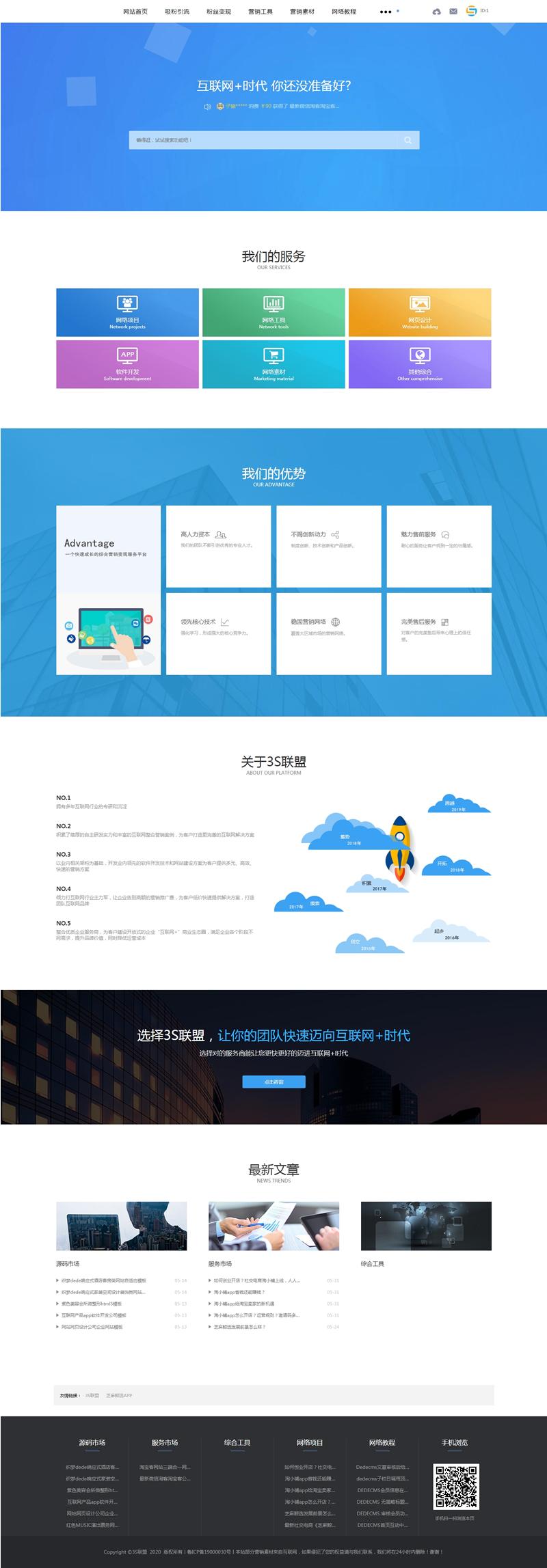 【dedecms】2020网站营销虚拟商品交易文章发布官网织梦模板-爱资源分享