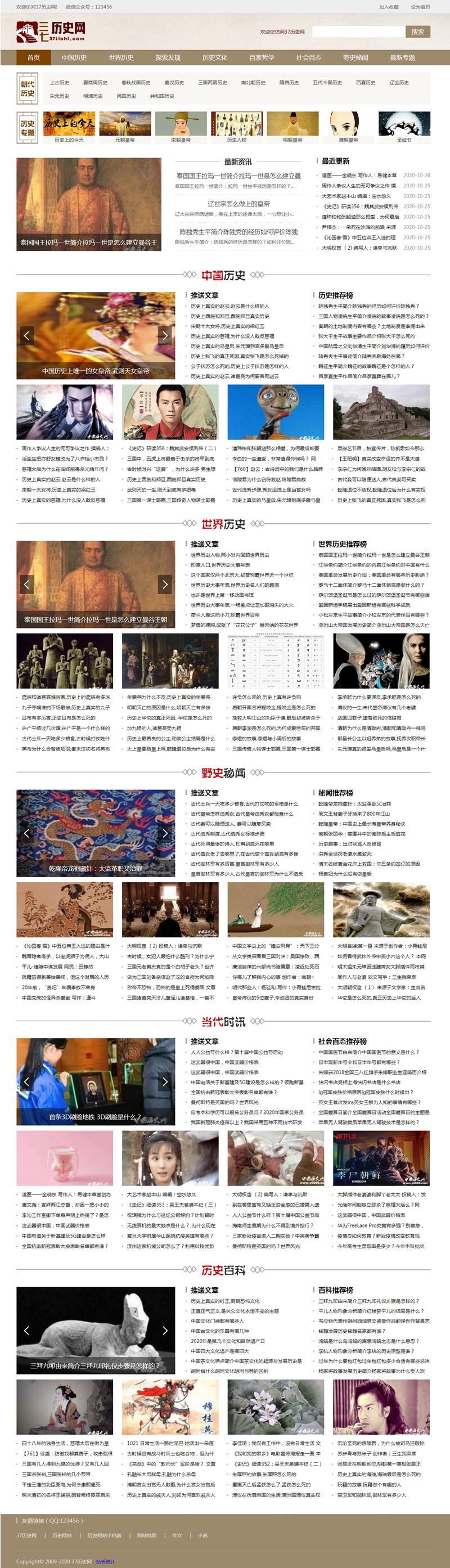 帝国CMS仿中国历史网模板源码 带MIP手机模板+同步插件-爱资源分享