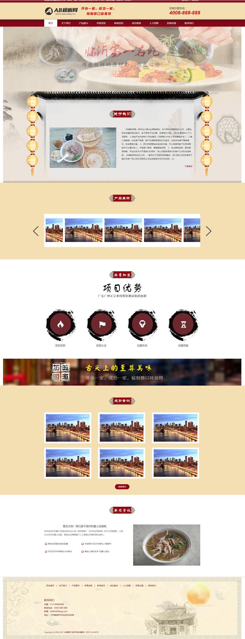 【dedecms】红色UI风格小吃加盟织梦dedecms网站模板 带手机版支持数据同步-爱资源分享