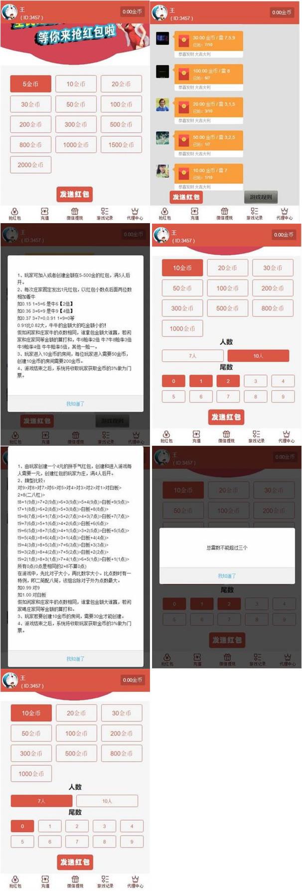 运营级红包直通车V4.0修复版系统源码  带免签支付+搭建教程-爱资源分享