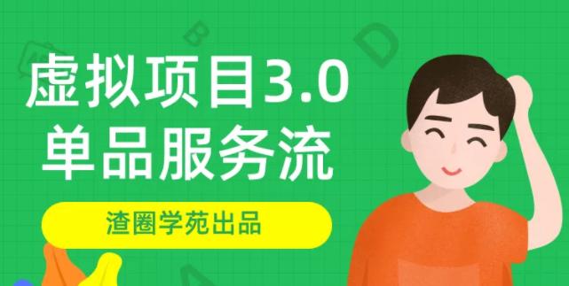 最新渣圈学苑虚拟资源项目V3.0玩法视频教程-爱资源分享
