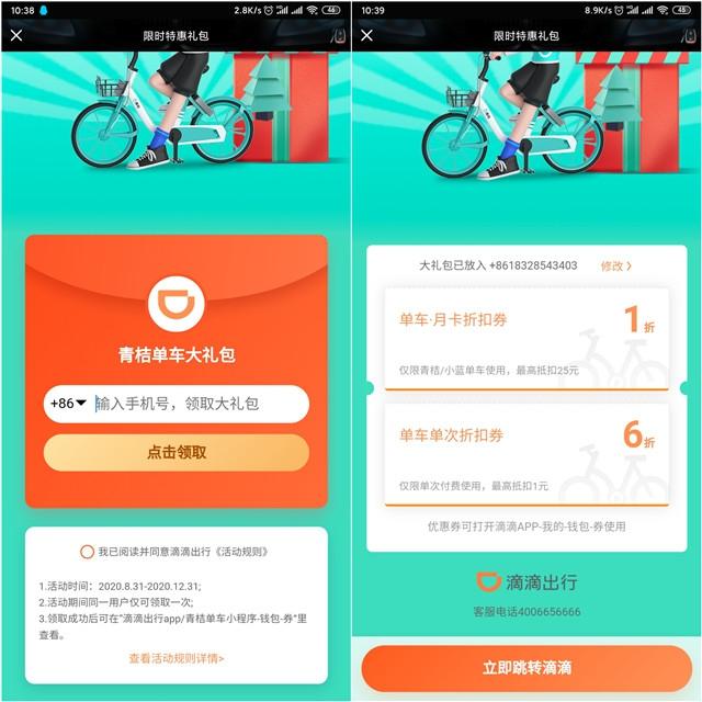 1116-青桔单车大礼包免费领取 一折购买月卡-爱资源分享