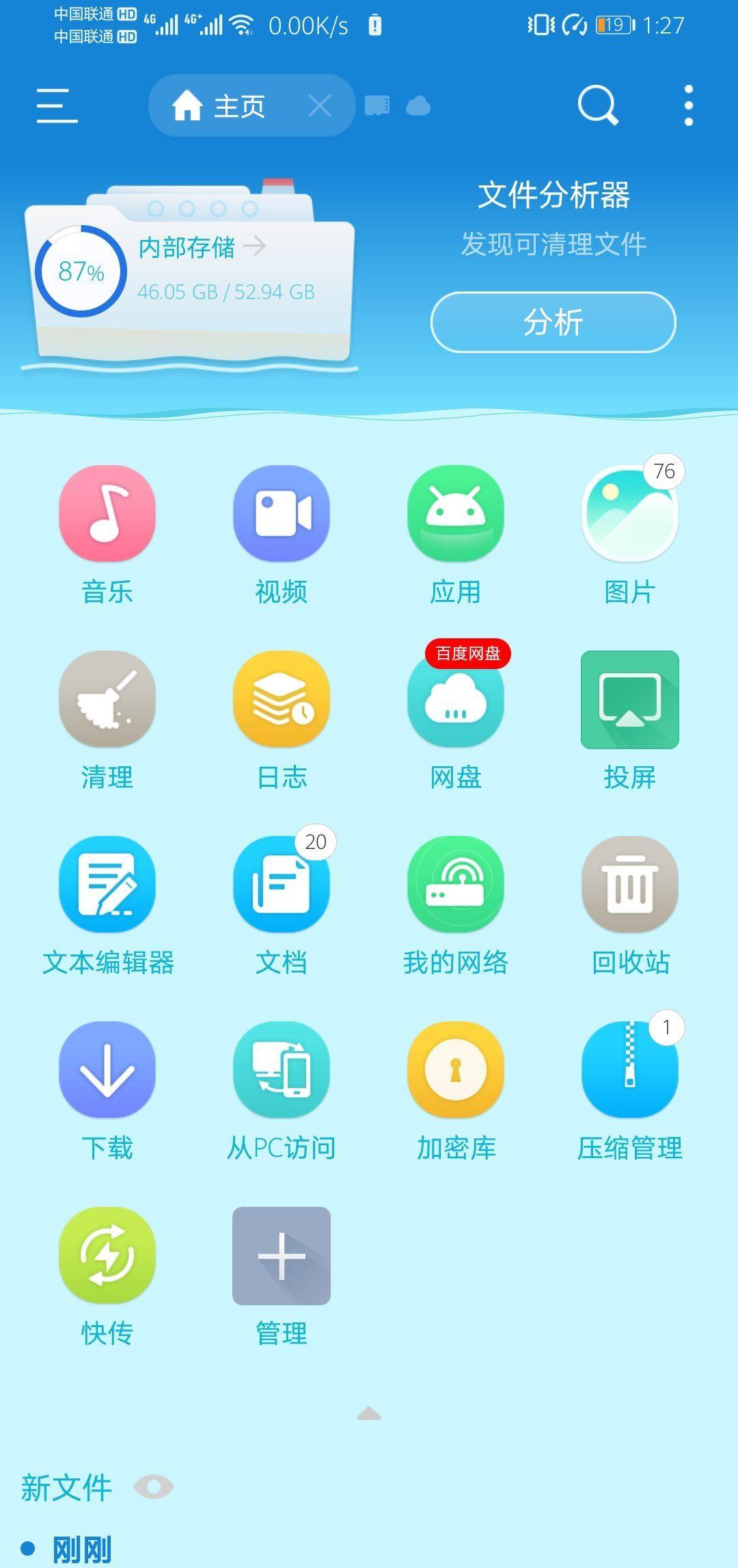 【Android】ES文件浏览器V4.2.3.5.1去广告解锁高级版-爱资源分享