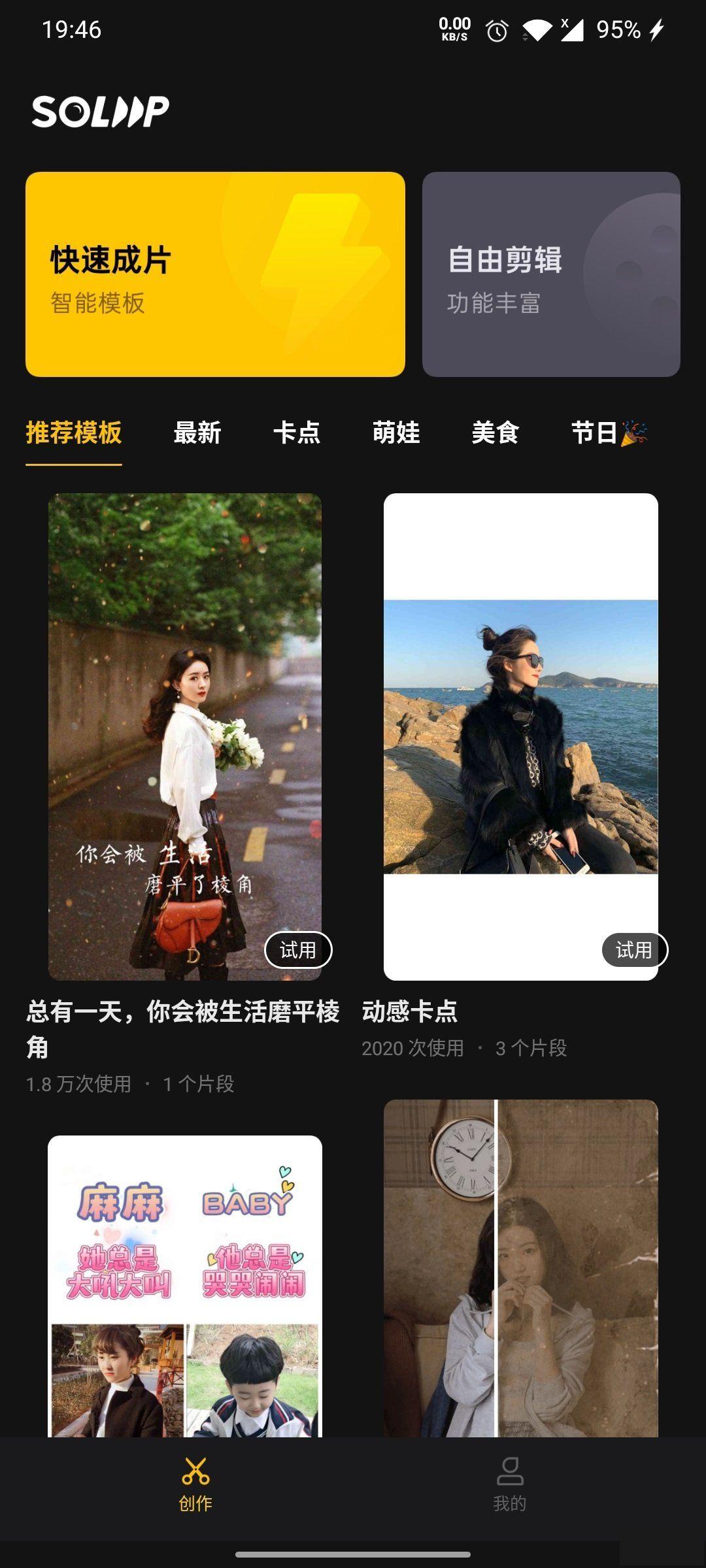 【Android】手机视频一键剪辑神器Soloop V1.21.2版-爱资源分享