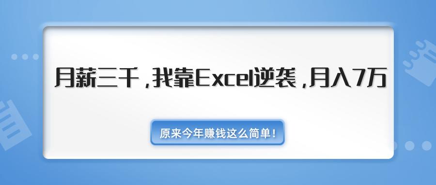 我靠Excel逆袭月入上万原来这么简单 内附千元Excel模板500套-爱资源分享