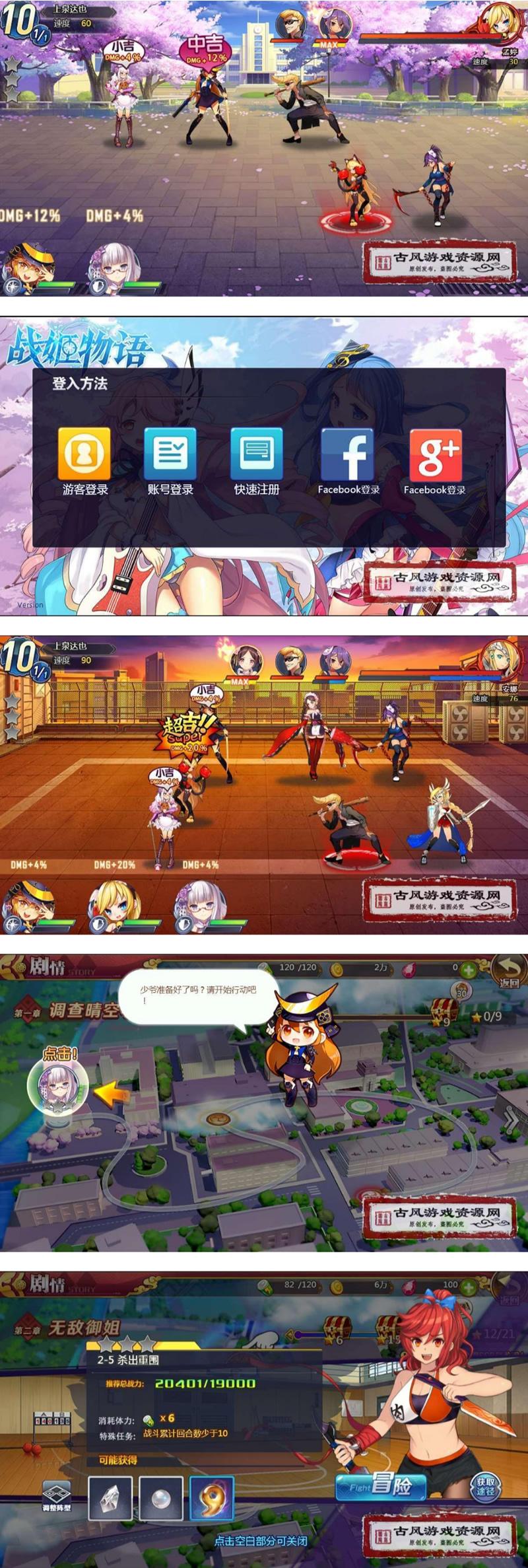 战姬物语H5版一键即玩游戏镜像端 带GM后台-爱资源分享