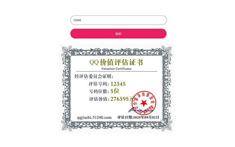 QQ号评估QQ价值获取网站系统源码-爱资源分享