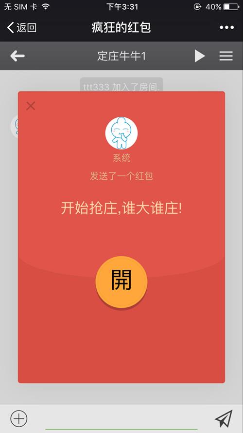2020新微信红包接龙牛牛扫雷PC蛋蛋网站系统源码 带所有安装组件+教程-爱资源分享