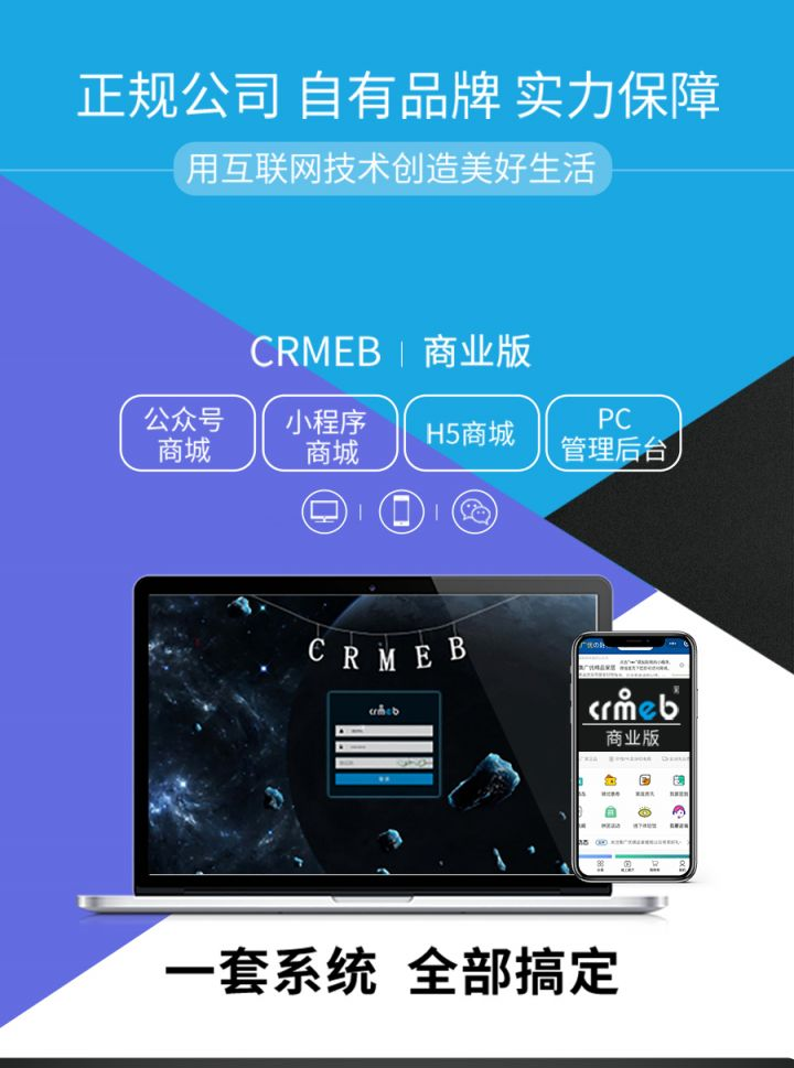 CRMEB-DT公众号小程序商城H5版V4.0.2商业版 美妆H5模版多端合一-爱资源分享
