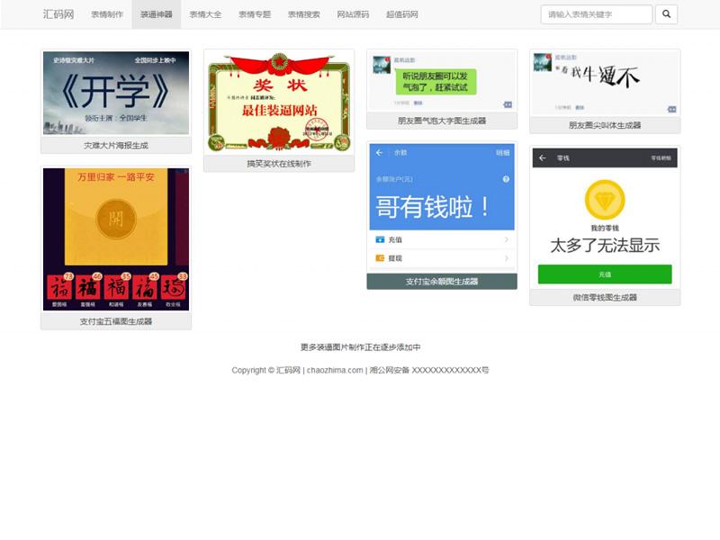 QQ斗图图片表情制作生成自适应手机浏览网站系统源码-爱资源分享