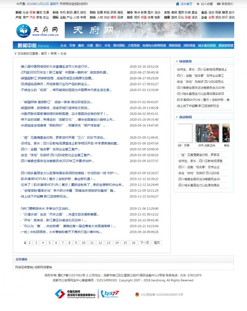 帝国CMS新闻资讯门户网站整站可运营系统源码-爱资源分享