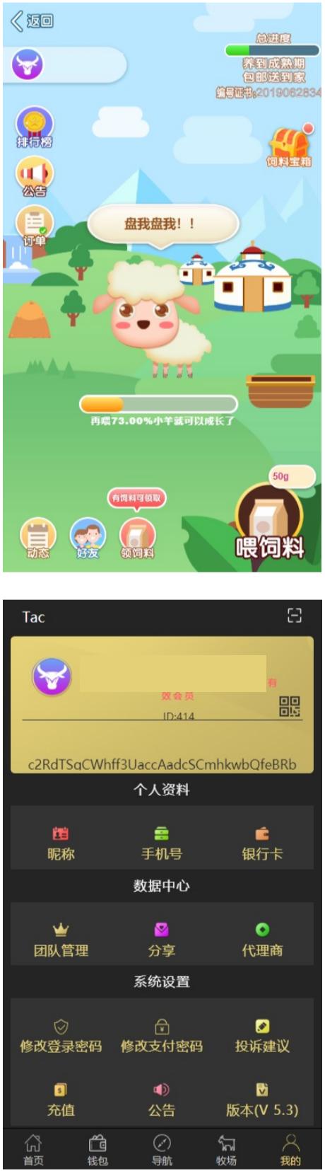 token虚拟币农场牧场游戏区块链金融USDT新版网站源码 多语言+去后门-爱资源分享