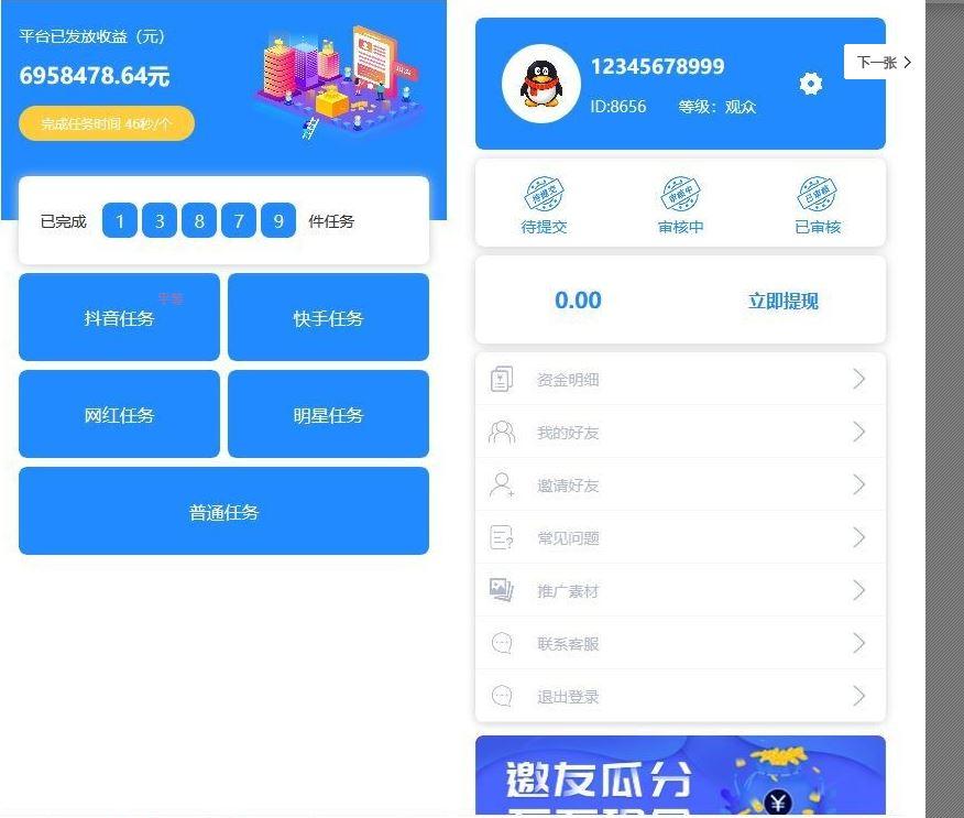 全新蓝色UI抖音快手点赞任务赚钱兼职网站系统源码 无加密+已去后门-爱资源分享