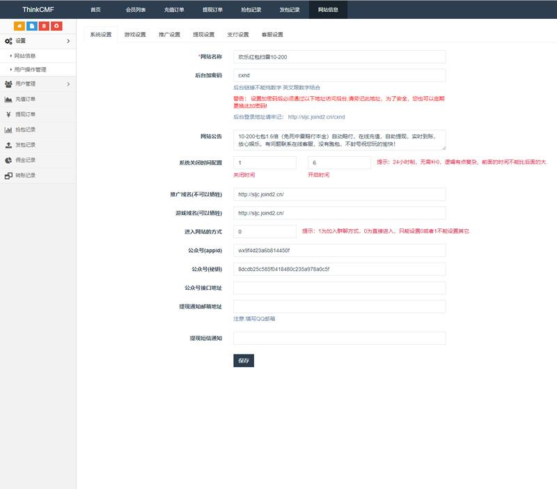 11月最新红包扫雷无后门刷分后台完美控制系统源码 支持免签支付+免公众号接口+搭建教程-爱资源分享