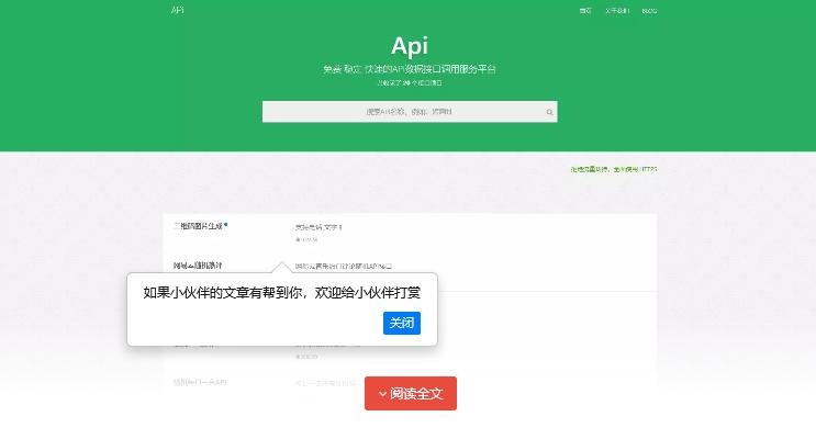 全新UI大米API全网数据API调用平台V2.0版网站系统源码 引流专用-爱资源分享