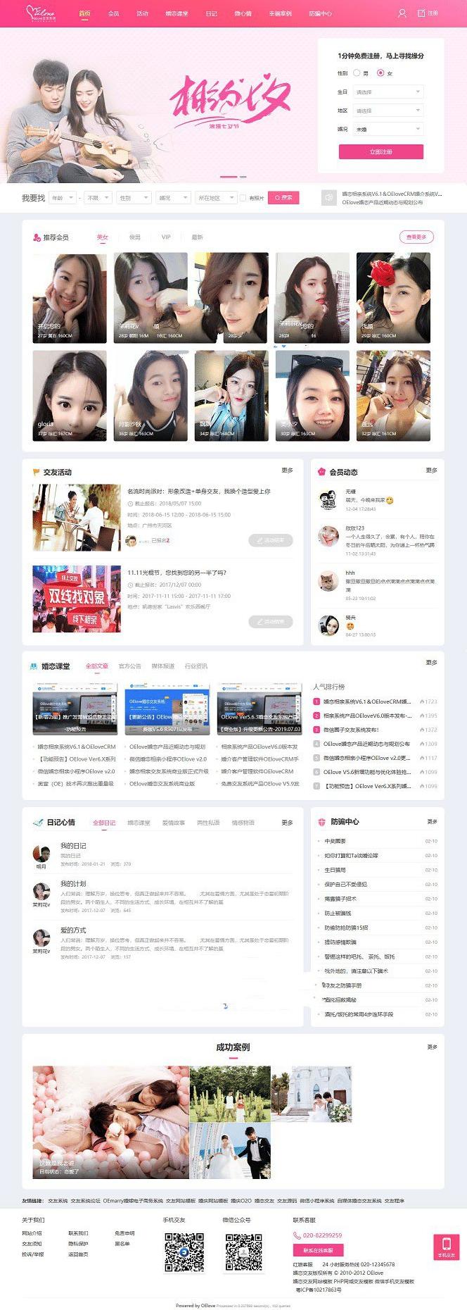 PHP粉红色婚恋交友V6.0版网站系统源码-爱资源分享