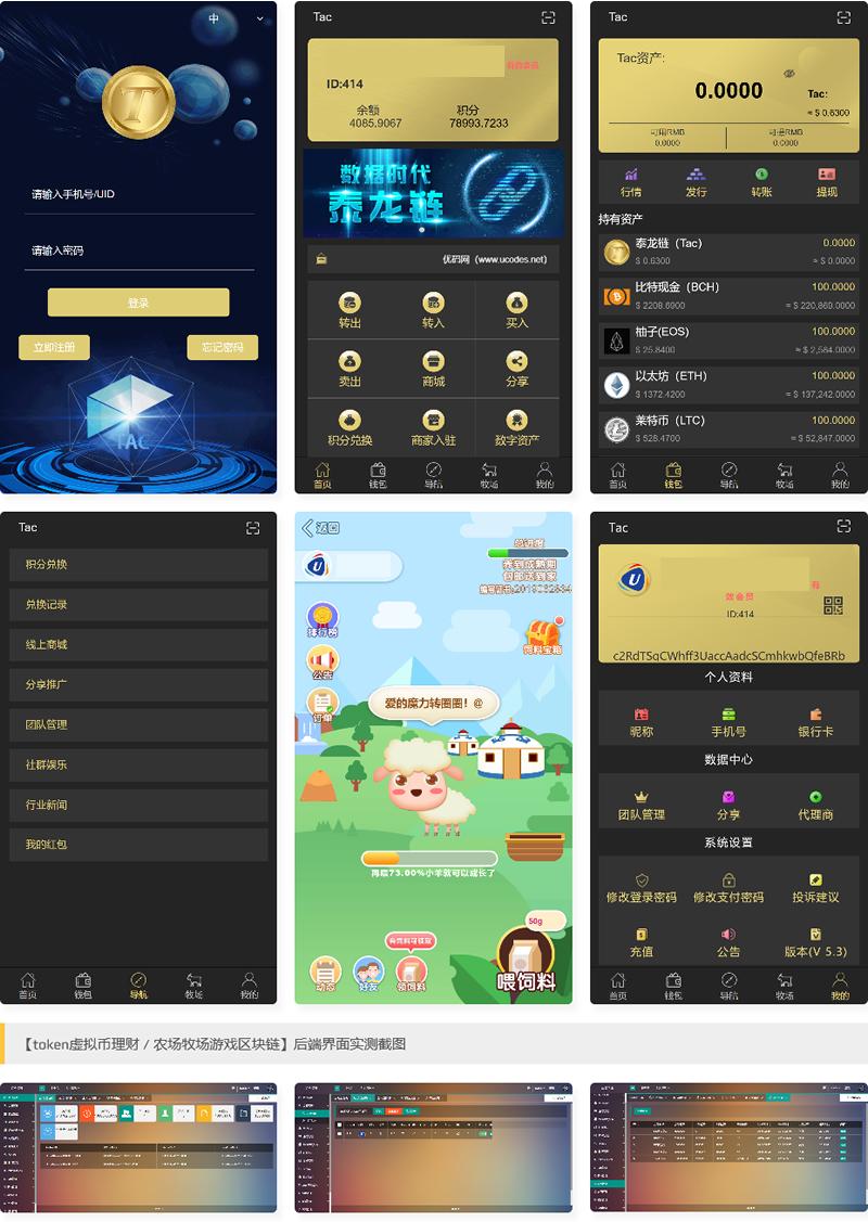 农场牧场游戏区块链Token虚拟币理财USDT新版本矿机理财系统源码-爱资源分享