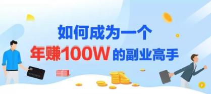 最新爆款网课制作视频教程 做课卖课的副业赚钱体系让你年赚100W-爱资源分享