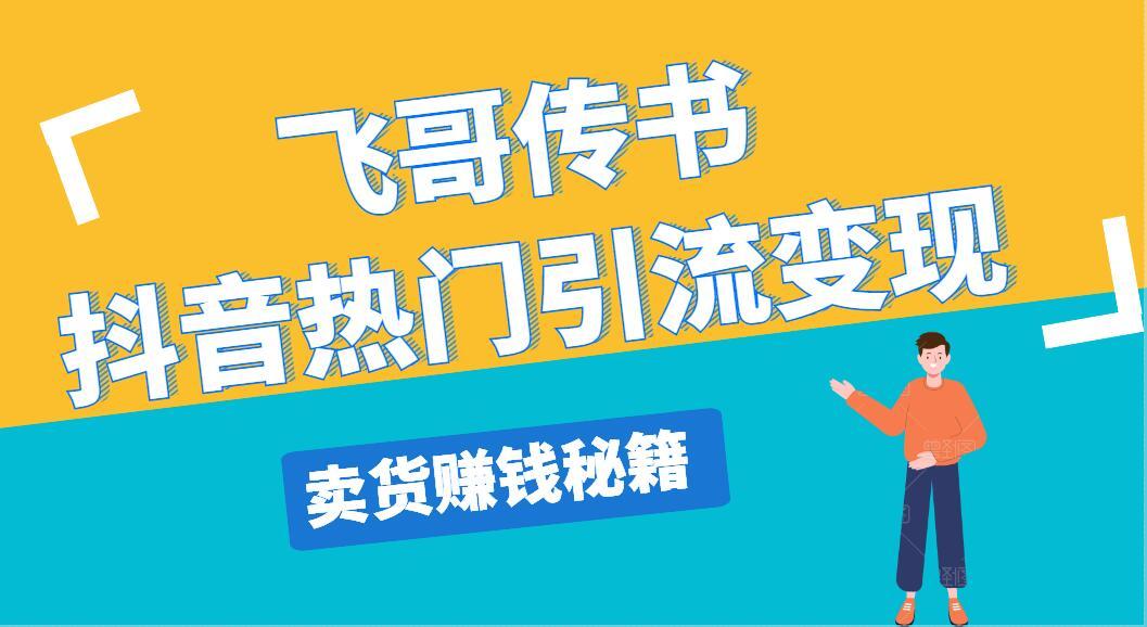 飞哥传书抖音直播上热门最新视频教程 引流变现卖货赚钱秘籍-爱资源分享