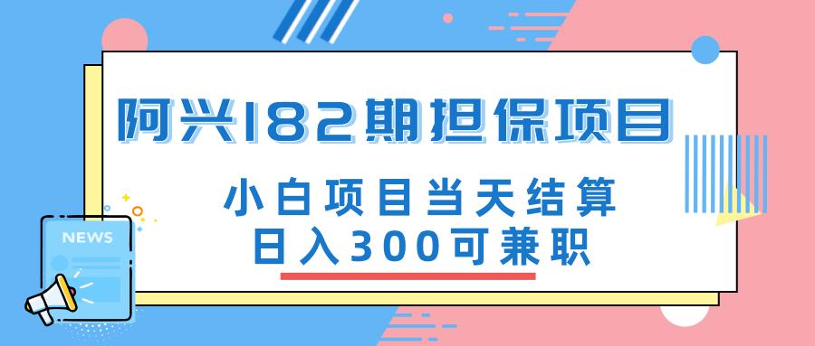 官方售价3500元阿兴博客兼职视频教程 小白当天结算日入300+-爱资源分享