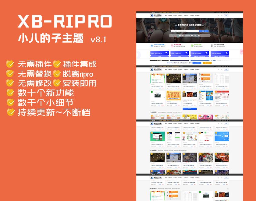 【WP主题】小八子主题xb-child适配RiPro8.1破解版美化子主题-爱资源分享