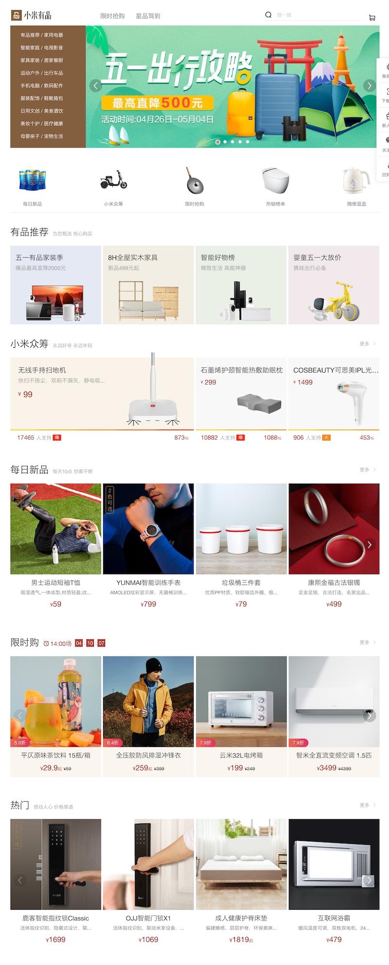帝国CMS高仿小米有品响应式购物商城网站系统源码-爱资源分享