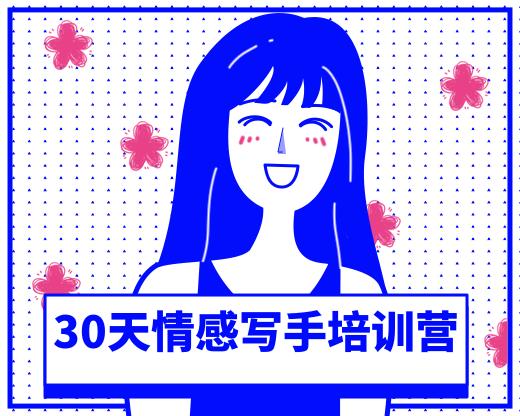 知音30天情感写手培训最新视频教程 让副业每月多赚3K-2W-爱资源分享