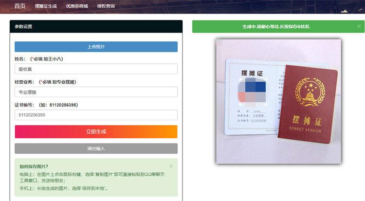 PHP自适应手机端在线摆摊证书图片生成引流系统源码-爱资源分享