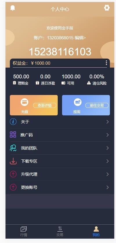 2020全新金手指微交易虚拟股票交易股票配资网站系统源码-爱资源分享